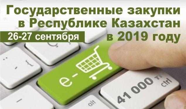 Государственные закупки в Республике Казахстан с новыми изменениями от 1 сентября
